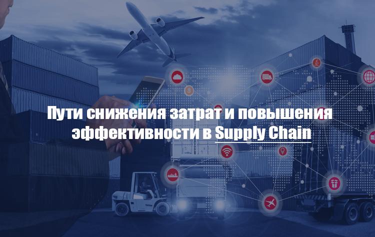 Пути снижения затрат и повышения эффективности в Supply Chain
